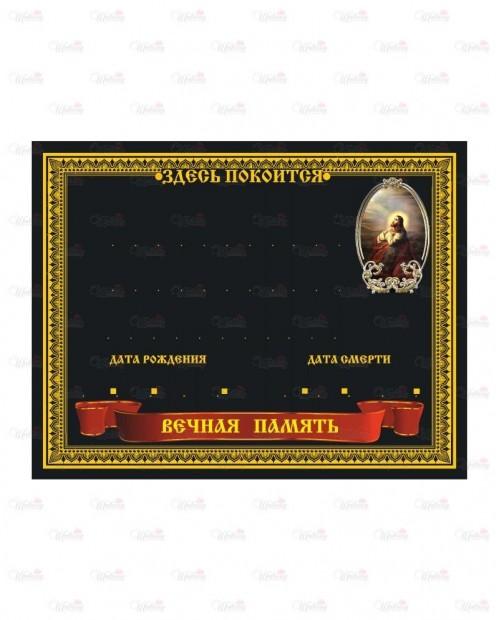 """Табличка металлическая с фотопечатью """"модель Вечная память с Иисусом"""""""