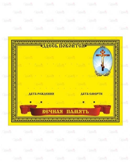 """Табличка металлическая с фотопечатью """"модель Вечная память с Иисусом золото"""""""